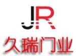 深圳市久瑞门业有限公司