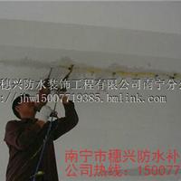 南宁市专业防水维修公司防水防漏公司