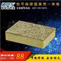 ts保温装饰一体化板自主生产
