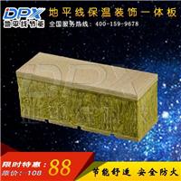 供应 新型保温装饰一体化板正品保证