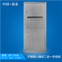 供应不锈钢入墙式二合一手纸柜