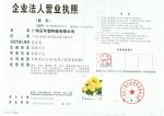 广州石年塑料板有限公司