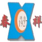 天津市春祥灯具有限公司