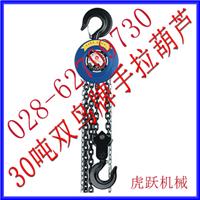 厂家供销浙江双鸟牌30吨3米手拉葫芦