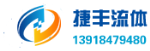 上海捷丰流体技术有限公司