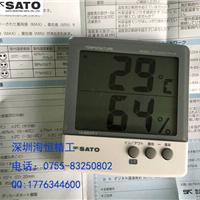 SATO日本数显温湿度计记忆功能带探头