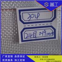 供应304材质24目36#0.19mm不锈钢防虫纱窗网