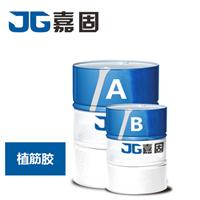供应河北嘉固植筋拉拔试验胶JG-4