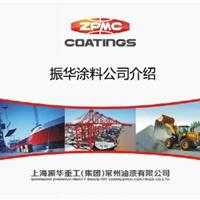 供应上海振华ZPZinc702环氧富锌底漆