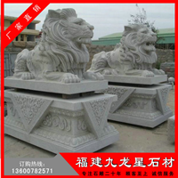 石雕狮子 银行门口石狮子摆件 惠安石雕厂家
