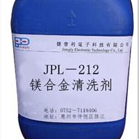 广东镁合金除锈清洗液