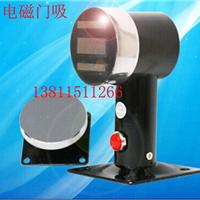 供应(BJRANDE)MS60F电磁门吸/MS60D门吸