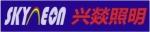 中山市兴�D照明科技有限公司