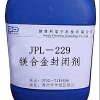镁合金封闭剂表面后处理液