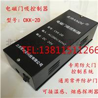 (BJRANDE)DC24V电磁门吸控制器