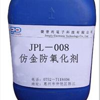 仿金防锈蚀防氧化剂