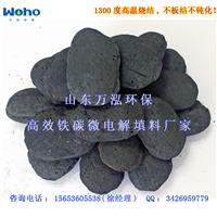 万泓新型催化微电解填料 铁碳微电解填料