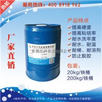 供应低温解封封闭型固化剂JX-516