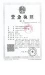 宁波横河国通通信设备有限公司