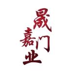 河北晟嘉门业有限公司