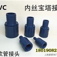 供应UPVC内丝软管接头1/2*10mm