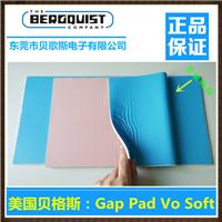 ��Ӧ��������Bergquist GapPadVoSoft