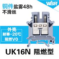 供应望博电气 UK接线端子16N 阻燃型