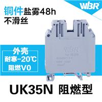 供应望博电气 UK接线端子35N 阻燃型