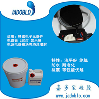 供应缩合型LED电子液体灌封胶