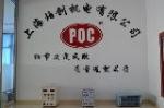 上海珀创机电有限公司