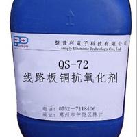 线路板印刷前抗氧化药水