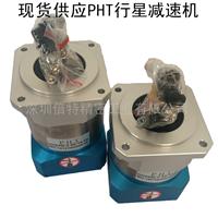 供应台湾PHT减速机