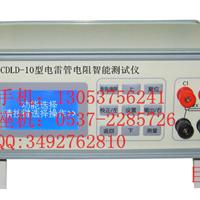 供应巨龙/CDLD-10电lei管电阻测试仪