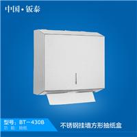供应黑龙江省不锈钢挂墙方形抽纸盒