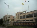 东莞市智东防静电设备有限公司