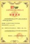 上海绍士实业有限公司