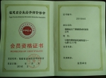 福建省企业经济评价协会会员资格证书