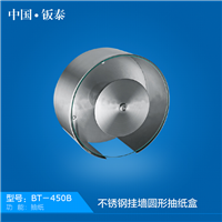 供应黑龙江省不锈钢挂墙圆形抽纸盒