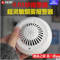 刻锐无线烟雾感应器SD03