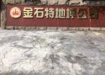义乌市建材有限公司