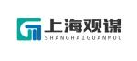 上海观谋实业有限公司