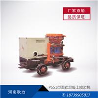 供应PS51型矿用混凝土喷浆机