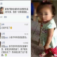 痛心! 肥东两岁女童走失后溺亡怎能麻木