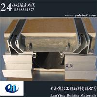 供应云南变形缝|昆明变形缝安装材料销售