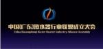 中国(广东)热水器行业联盟发起单位