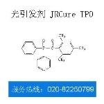 供应光引发剂TPO耐黄变(CAS:75980-60-8)