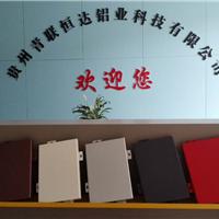 贵州青联恒达铝业科技有限公司
