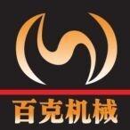 北京百克机械设备有限公司