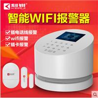 WIFI/GSM/PSTN三网合一报警系统
