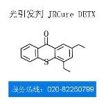 供应光引发剂DRTX环保(CAS:82799-44-8)